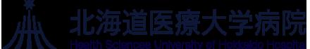 北海道医療大学病院