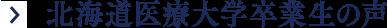 北海道医療大学卒業生の声