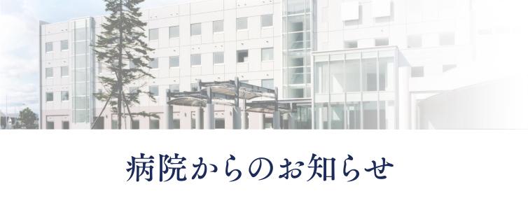 病院からのお知らせ